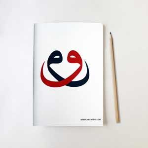Arapça-Hatlı-İkili-Vav-Defter---Arapça-Özel-Defter-300