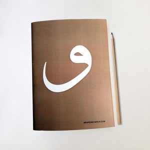 VAV-HATLI-Defter---Arapça-Özel-Defter-kahverengi-300
